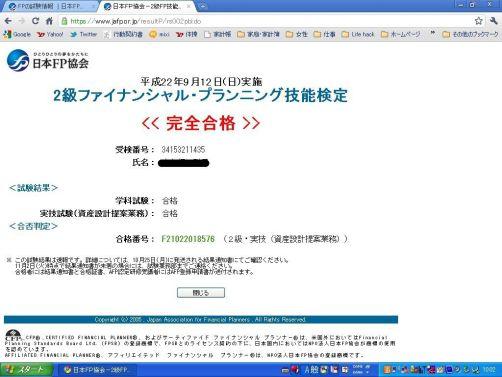 FP2級完全合格発表