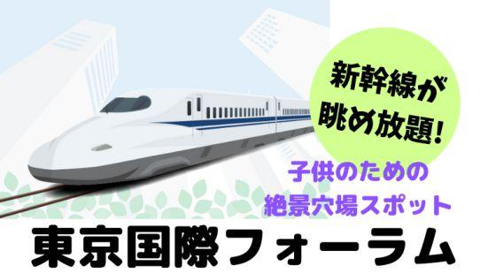 東京国際フォーラムは新幹線を眺める穴場
