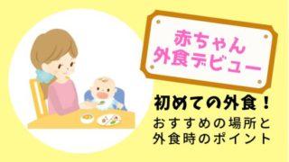 赤ちゃん外食デビュー