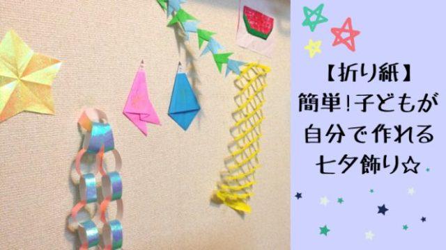 子どもが自分で作れる折り紙の七夕飾り