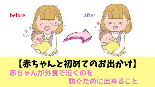 外食時に赤ちゃんが泣かないコツ
