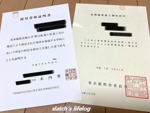 幼稚園教諭2種免許状と保母資格証明書