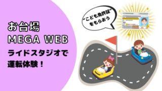 お台場メガウェブライドスタジオで運転体験!