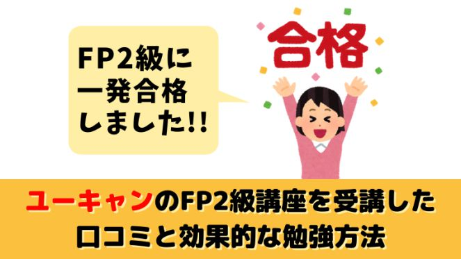 ユーキャンのFP2級講座を受講した口コミと効果的な勉強方法