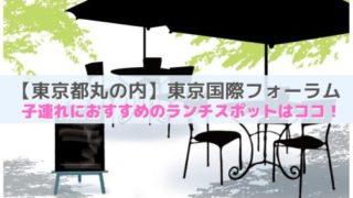 東京国際フォーラムのオススメランチスポット