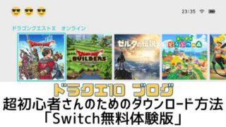 【ドラクエ10 ブログ】超初心者さんのためのダウンロード方法「Switch無料体験版」