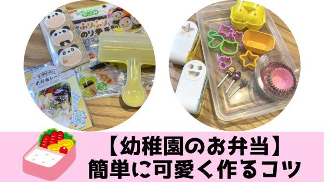 幼稚園のお弁当を簡単に可愛く作るコツ