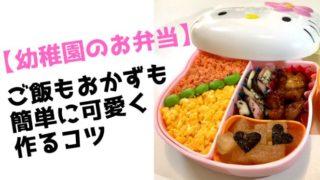【幼稚園のお弁当】ご飯もおかずも簡単に可愛く作るコツ