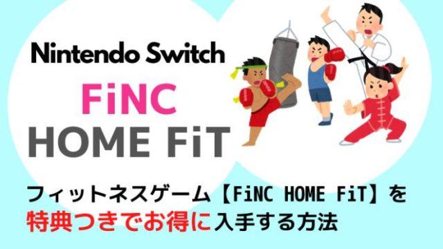 フィットネスゲーム【FiNC HOME FiT】を特典つきでお得に入手する方法