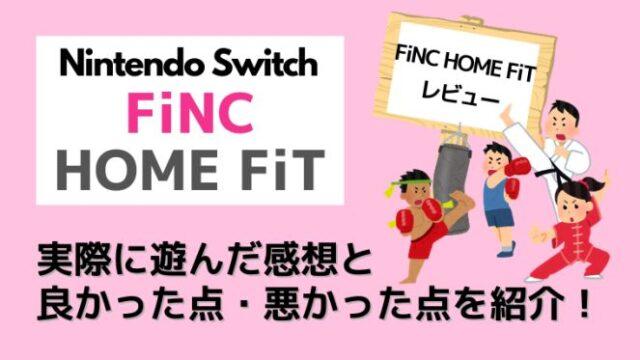 【FiNC HOME FiTレビュー】実際に遊んだ感想と良かった点・悪かった点を詳しく紹介!