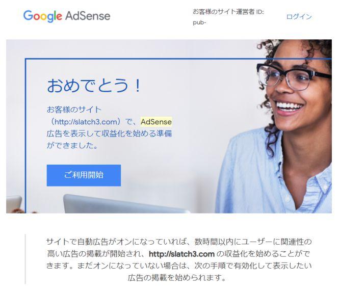 Googleアドセンスに合格したメールのキャプチャー