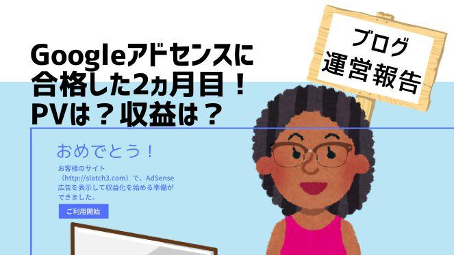 【ブログ運営報告】Googleアドセンスに合格した2ヵ月目!PVは?収益は?
