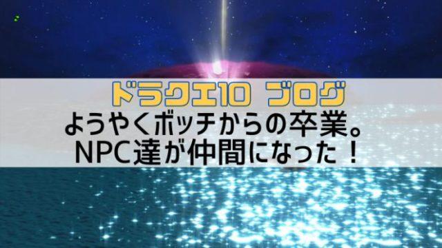 ドラクエ10。NPC達が仲間になった!
