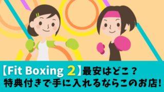 【Fit Boxing 2】最安はどこ?特典付きで手に入れるならこのお店!
