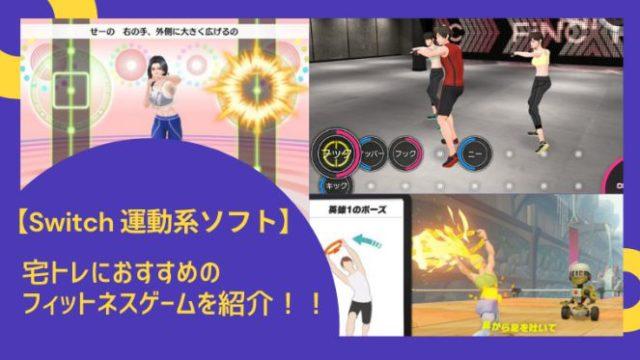 【Switch 運動系ソフト】宅トレにおすすめのフィットネスゲームを紹介!!