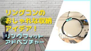 リングコンのおしゃれな収納アイデア!【リングフィットアドベンチャー】