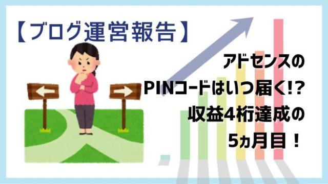 【ブログ運営報告】アドセンスのPINコードはいつ届く!?収益4桁達成の5ヵ月目!