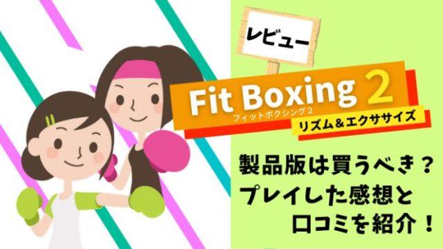 【Fit Boxing 2 レビュー】製品版は買うべき?プレイした感想と口コミを紹介!