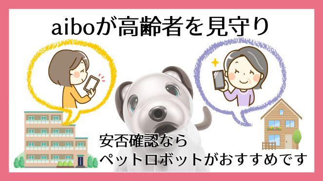 【aiboが高齢者を見守り】安否確認ならペットロボットがおすすめです