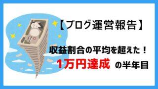 【ブログ運営報告】収益割合の平均を超えた!1万円達成の半年目
