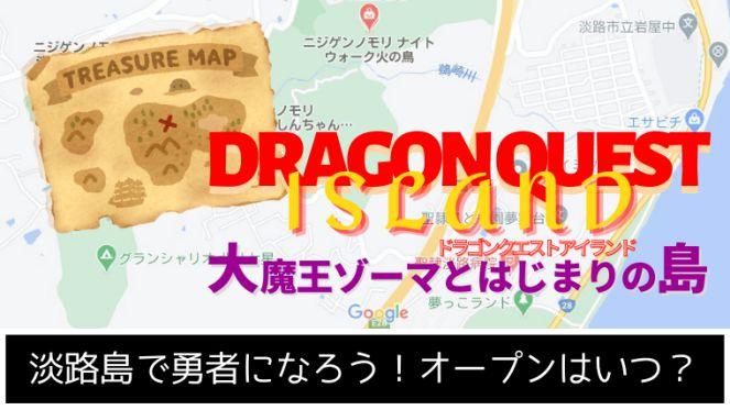 【ドラゴンクエストアイランド】淡路島で勇者になろう!オープンはいつ?