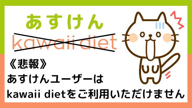 『kawaii diet』あすけんユーザーでも登録できる方法を解説