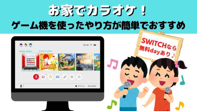 お家でカラオケ!ゲーム機を使ったやり方が簡単でおすすめ【Switch】
