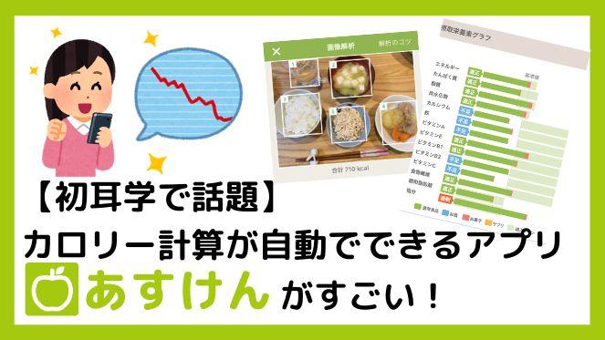 【初耳学で話題】カロリー計算が自動でできるアプリ『あすけん』がすごい!