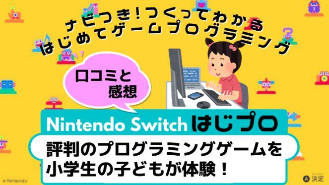 Switch【はじプロの口コミと感想】評判のプログラミングゲームを小学生の子どもが体験!