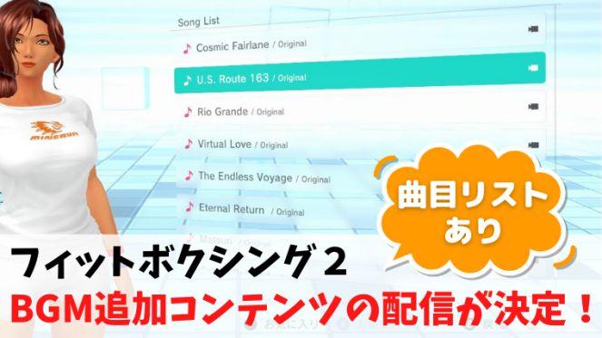 【フィットボクシング2】BGM追加コンテンツ配信!曲目リストあり