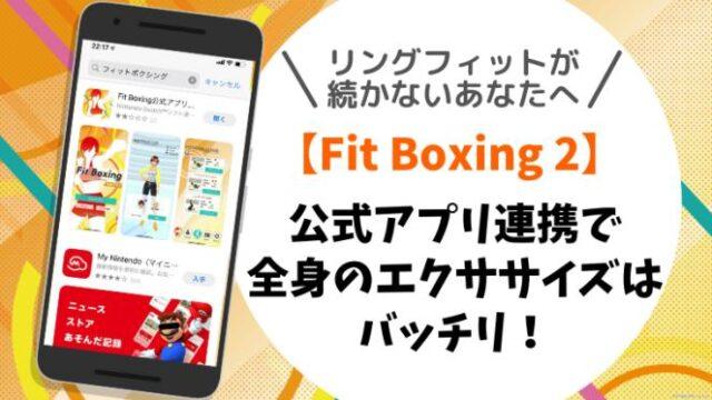 リングフィットが続かないあなたへ【Fit Boxing 2】公式アプリ連携で全身のエクササイズはバッチリ!